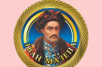 Медаль Івана Мазепи вручена новим лауреатам