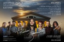 Великий благочинний проект Руслани — фестиваль у Батурині