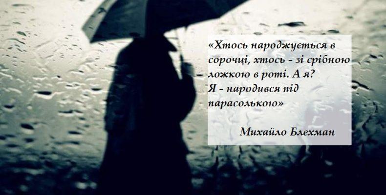 Добре, коли є парасолька. Але ж справа зовсім не в дощу