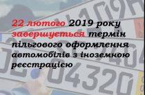 З 23 лютого акциз на авто справлятиметься за повними ставками